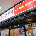 写真:カッパ寿司 (南浦店)