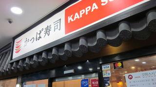 カッパ寿司 (南浦店)