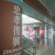 台北MRT乗換駅