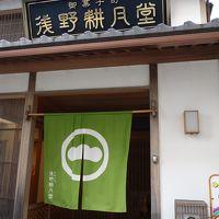 浅野耕月堂