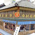写真:中村屋商店