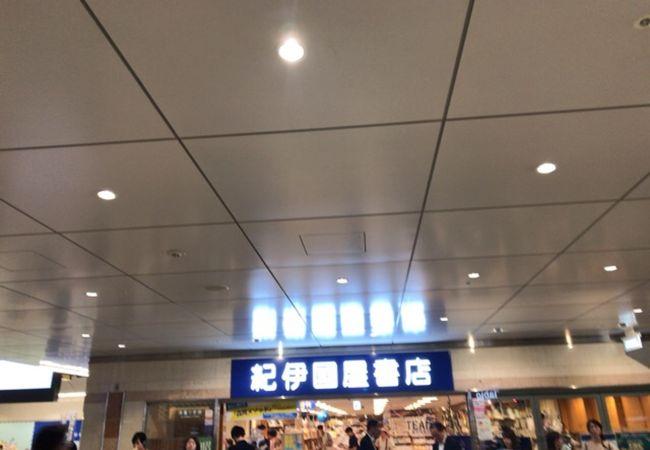 紀伊國屋書店 (梅田本店)