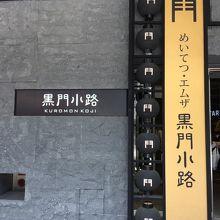 黒門小路 金沢