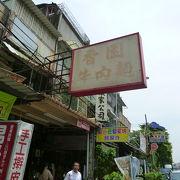 アクセスは悪いですが、台湾では珍しく、麺は美味しい