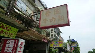 香園牛肉麵 (軍校路店)