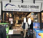九州国立博物館 ミュージアムショップ参道