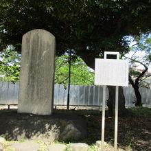 藤田東湖「天地正大気」の漢詩碑