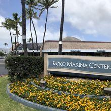 Koko Marina Center の入口