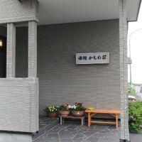 旅館 かもめ荘<礼文島> 写真