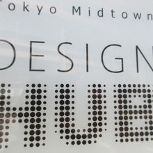 東京ミッドタウン・デザインハブ