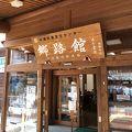 写真:道の駅 大滝温泉 郷路館