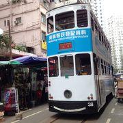 香港島の移動には楽しい乗り物です