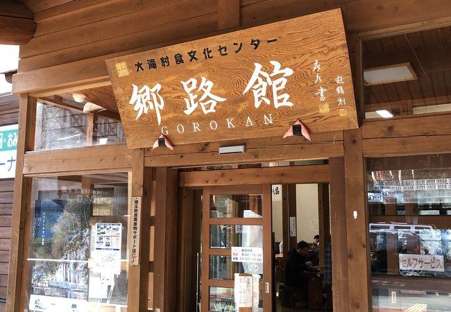 道の駅 大滝温泉 郷路館