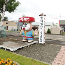 ここが北海道のへそ!
