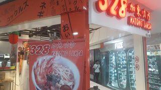 328カトンラクサ(クイーンズウェイ ショッピング センター店)