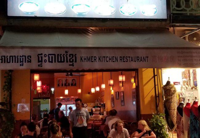 クメールキッチンレストラン