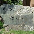 写真:北海道大学予科記念碑