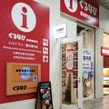 写真:ぐるなび情報ラウンジ (上野駅)