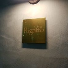 一軒家イタリアン 3丁目 Rigatto