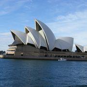 シドニー随一の観光名所