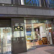 仙台の老舗百貨店はここです