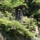 津和野城跡