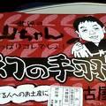 写真:世界の山ちゃん 名鉄メンズ館テイクアウト専門店