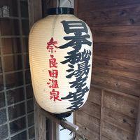 奈良田温泉 白根館 写真