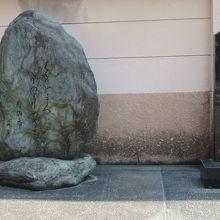 境内に一葉の碑があります