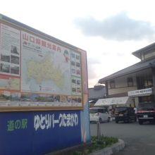 道の駅の看板です。