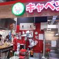 写真:キャベツ焼 イオンモール京都五条店