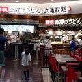 写真:丸亀製麺 イオンモール京都五条店