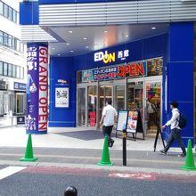 エディオン 広島本店