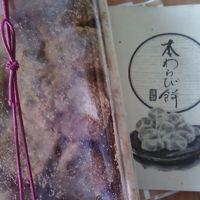 サザエ食品 丸井溝ノ口店