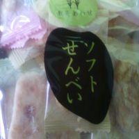 中央軒煎餅 マルイファミリー溝口店
