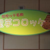 道の駅 可児ッテ ナチュラルキッチン