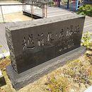 北の庄城址 柴田公園
