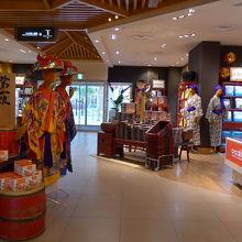 1階の沖縄土産品販売コーナー