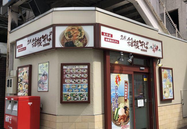 名代 箱根そば 町田北口店