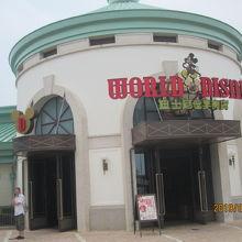 ワールドディズニーストア (迪士尼世界商店)