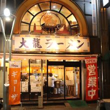 大龍ラーメン 東町ベルモール店
