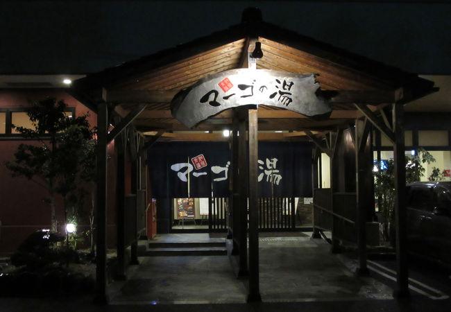 倉知温泉 マーゴの湯