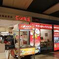 写真:花畑牧場 新千歳空港店