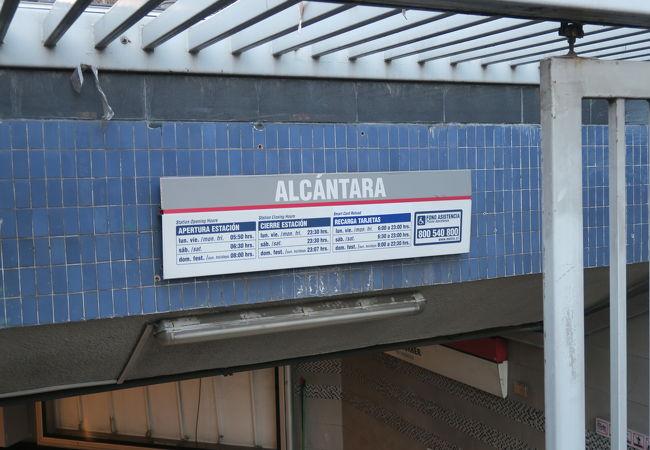 アルカンタラ駅