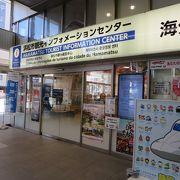 浜松駅構内です