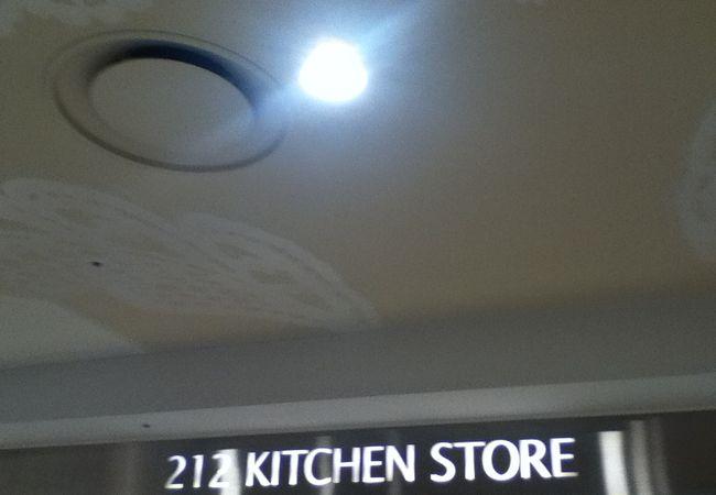 キッチン雑貨専門店