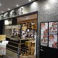 写真:回転寿司根室花まる キラリス函館店