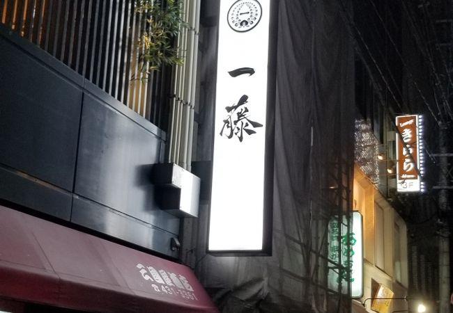 鍋 店 もつ 一 藤 博多