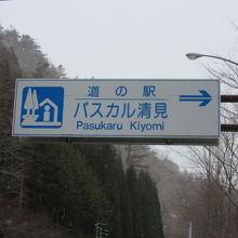 道の駅 パスカル清見