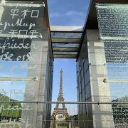 平和の壁からエッフェル塔